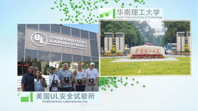合作科研院所:华南理工大学,与美国UL安全试验所互访