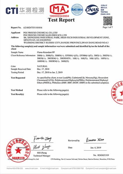 RoHs认证-5000(+)