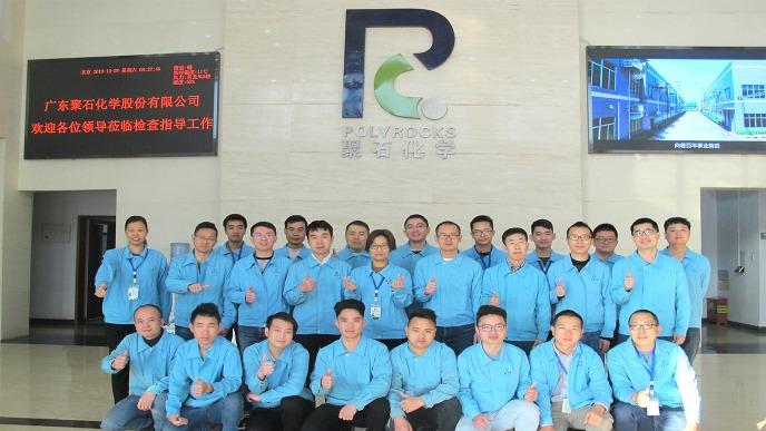 塑胶技术部-团队展示