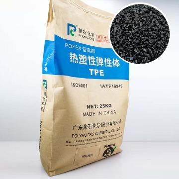 阻燃TPE(黑色粒子)