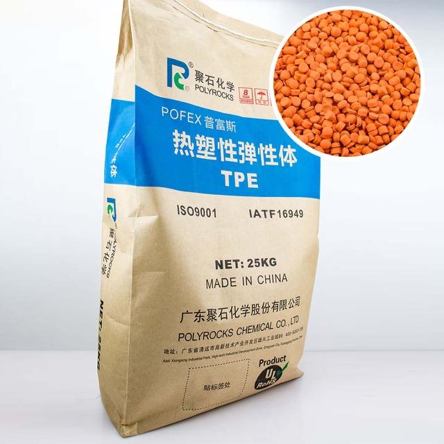 抗UV无卤环保阻燃TPE(FT-2)