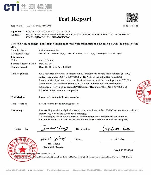 REACH认证-5002(+)