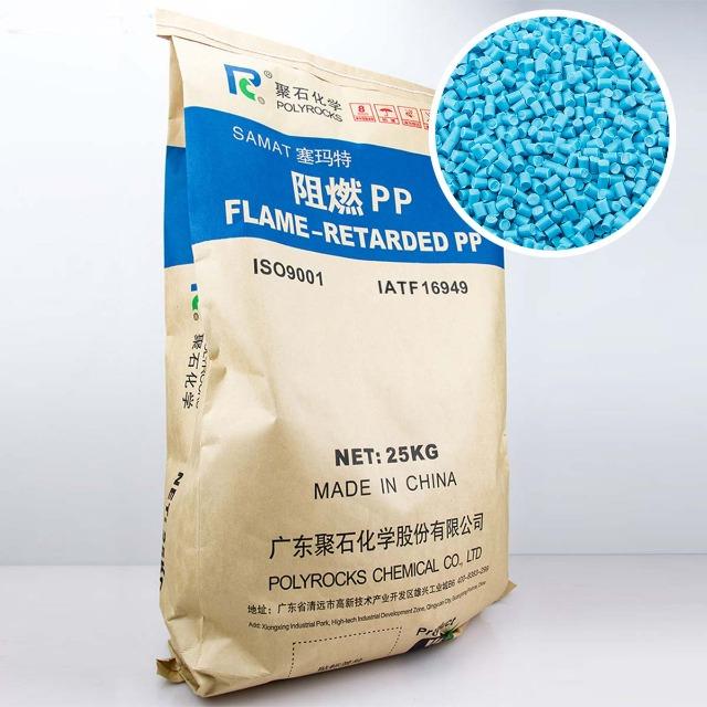 抗紫外环保线阻燃PP(V0)
