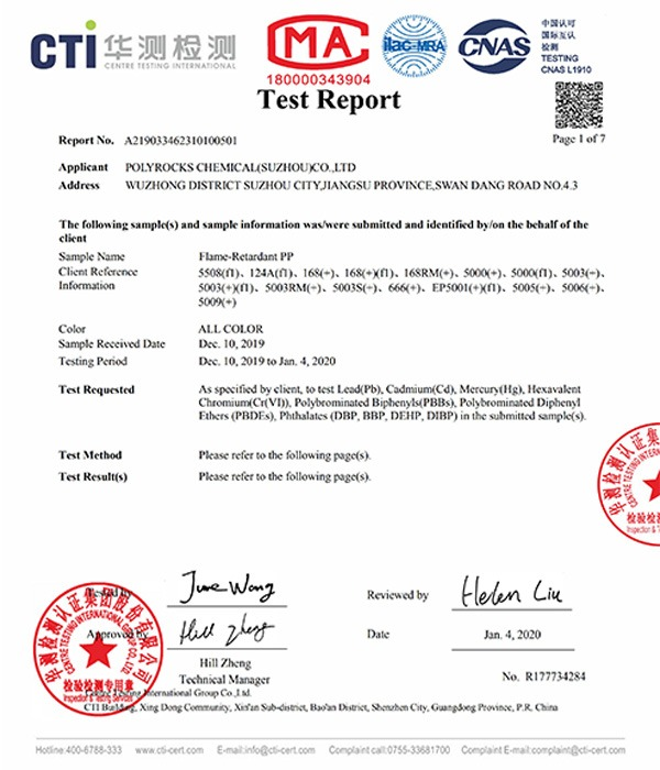 RoHs认证-环保阻燃PP母粒 5003RM9ST