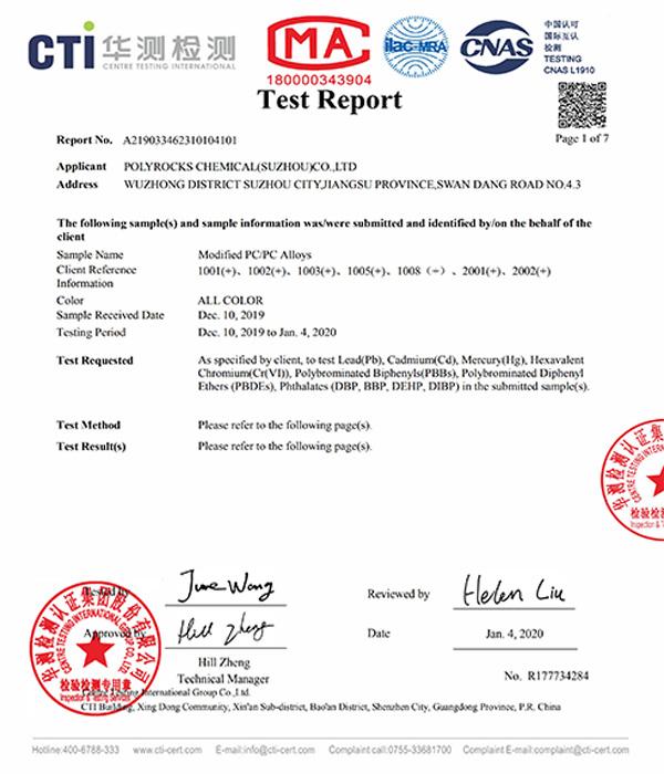 RoHs认证-高韧性_PC/ABS合金_2001(+)