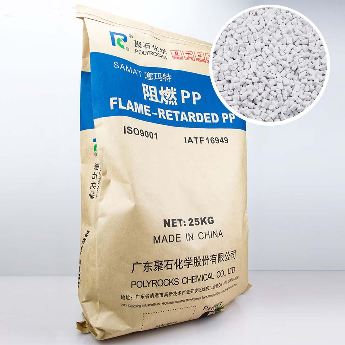 环保阻燃PP(V0)_5508(f1)