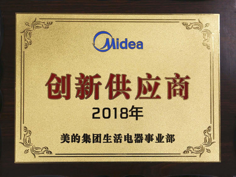美的授予-2018年创新供应商奖