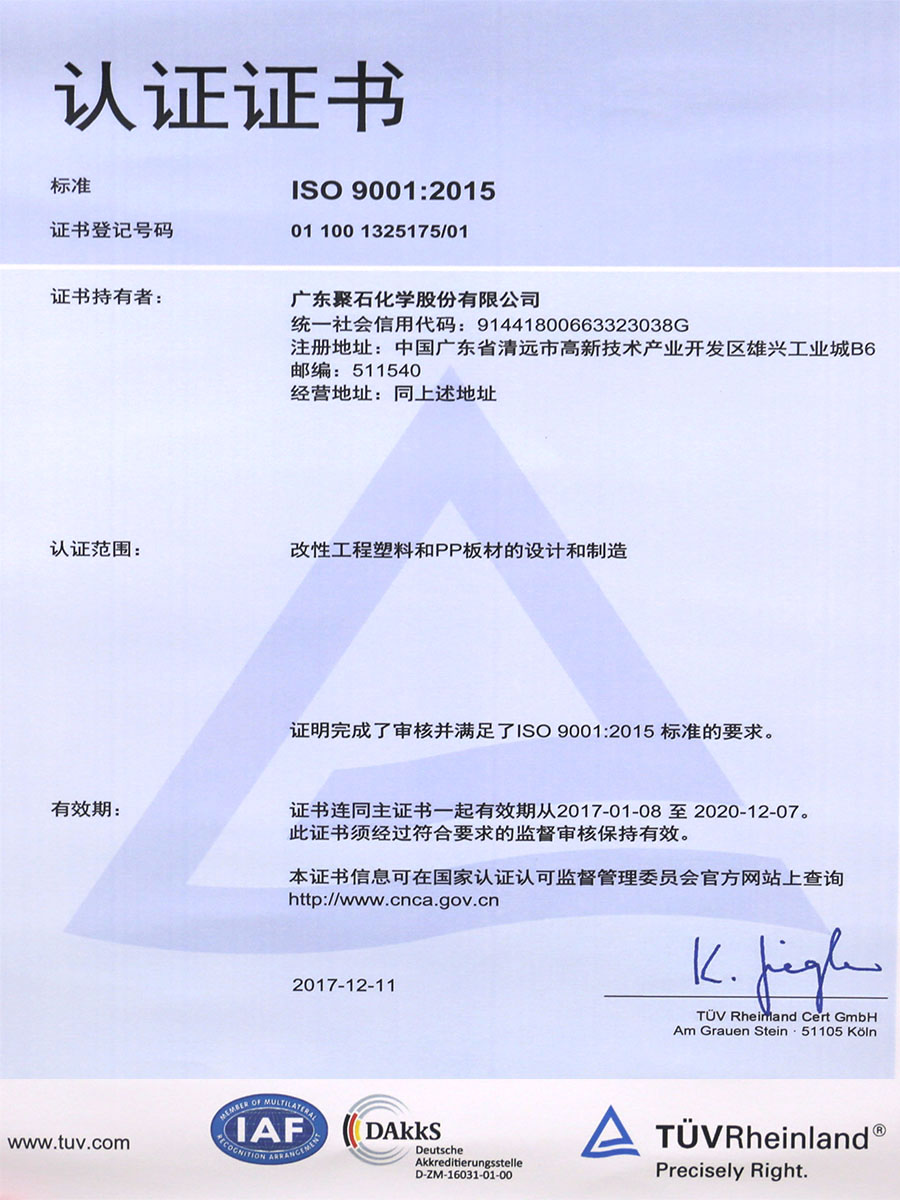 ISO 9001:2015认证证书
