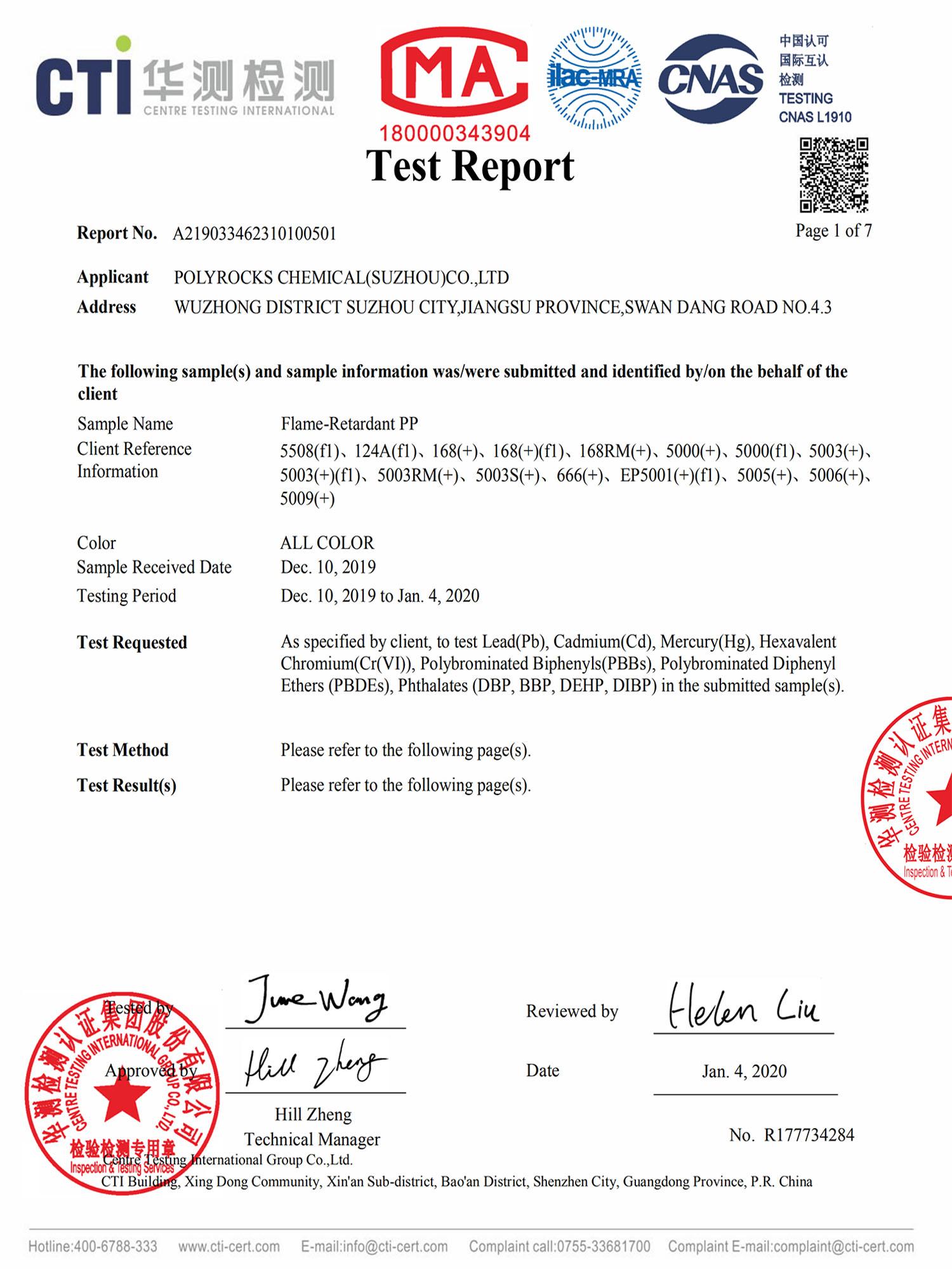 RoHs认证-第三方环保测试报告