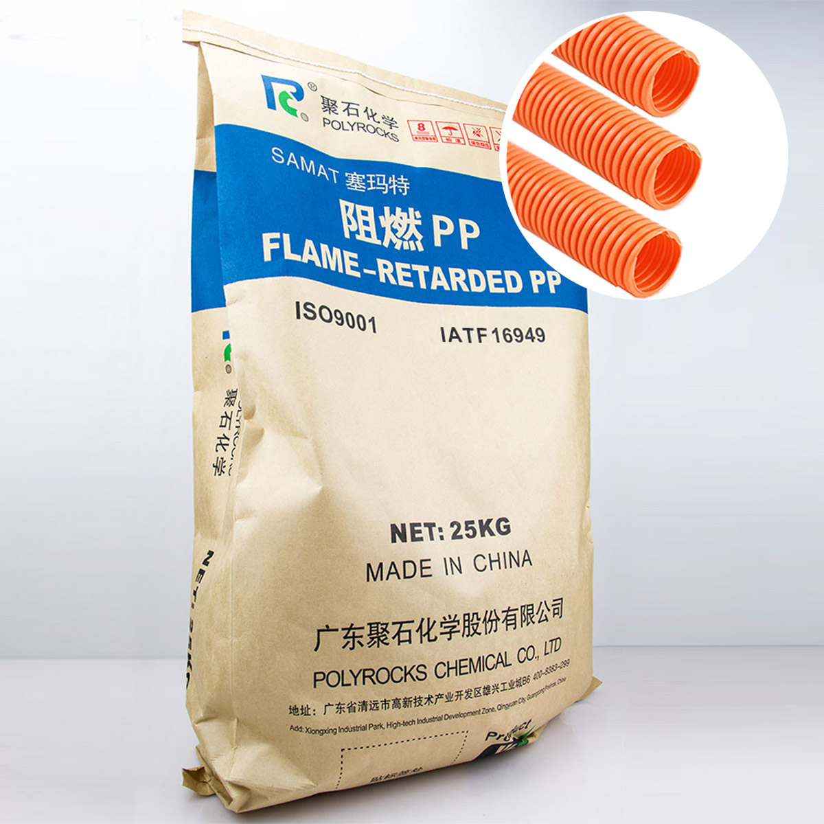 波纹管用阻燃PP(V0)