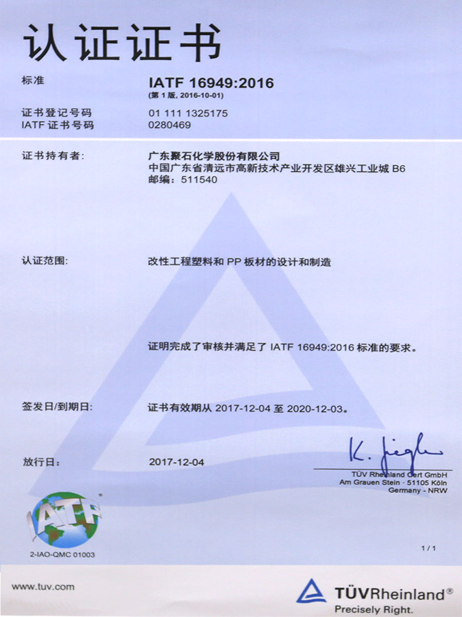 IATF16949:2016认证
