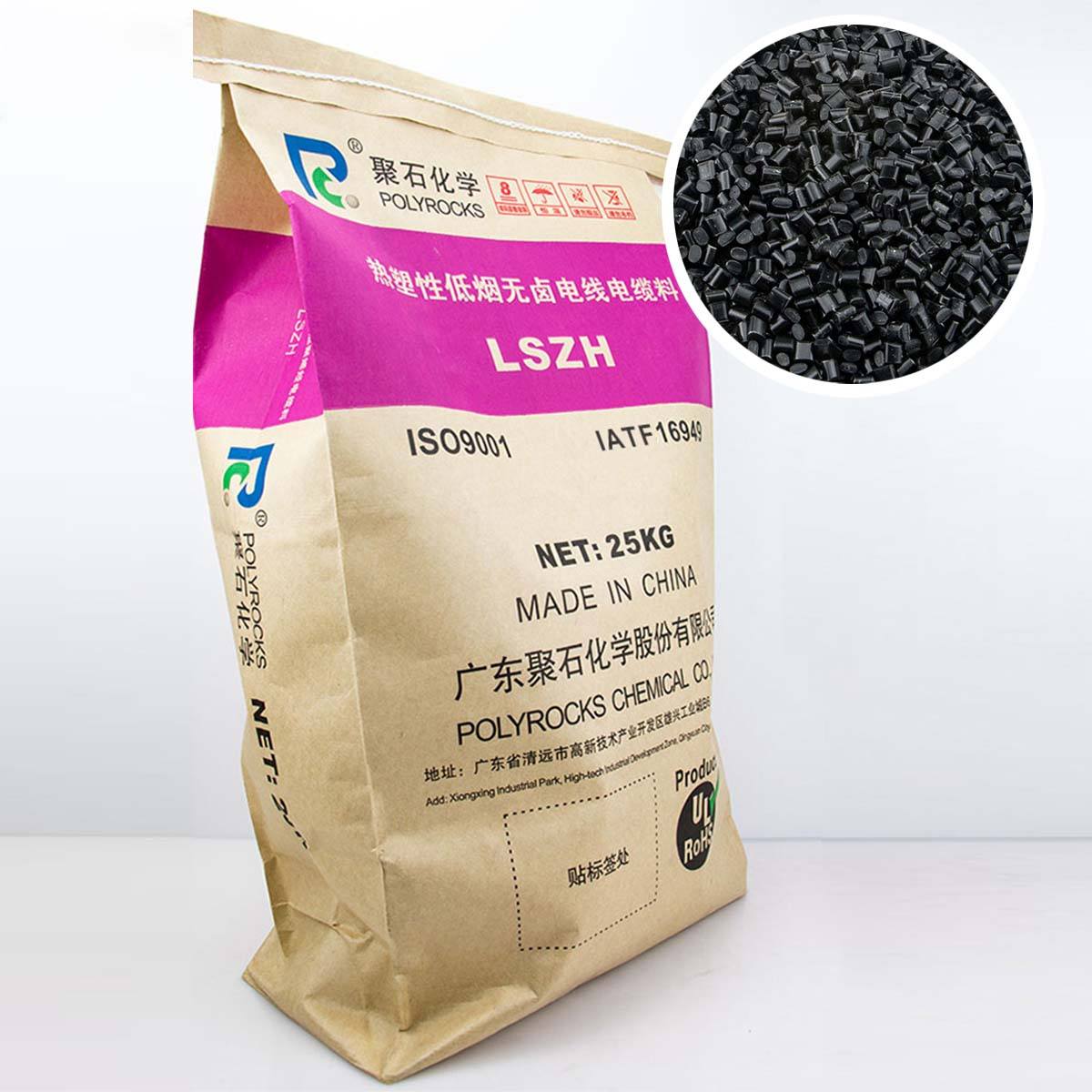 LSZH(黑色粒子)
