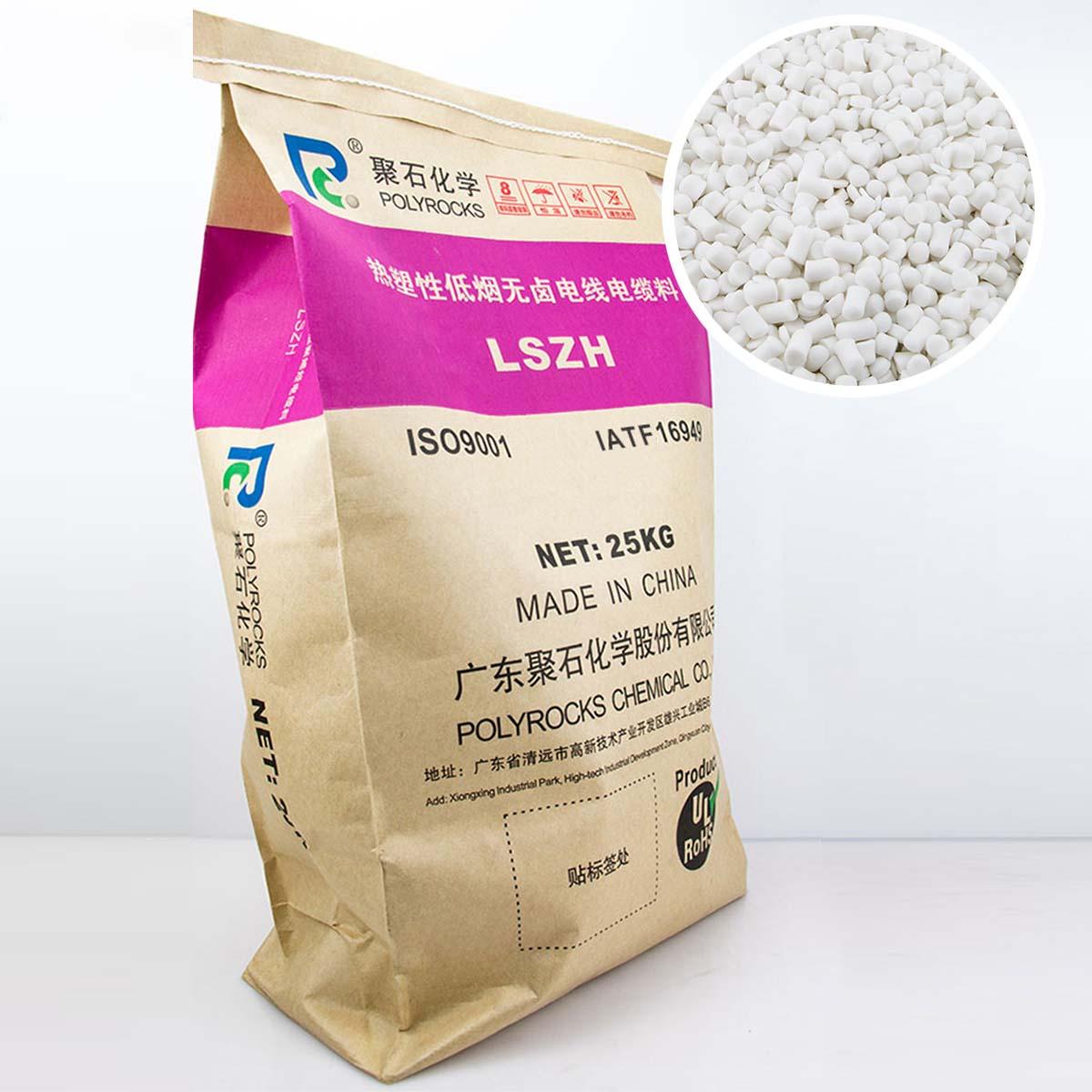 LSZH(白色粒子)