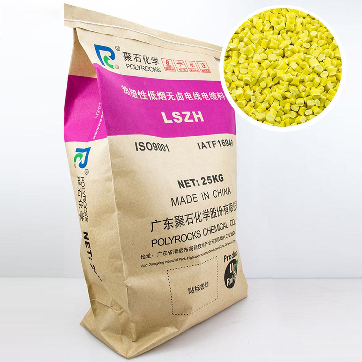 LSZH(黄色粒子)