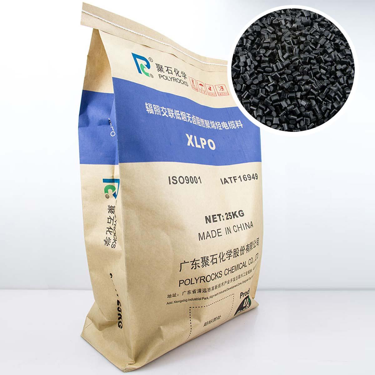 XLPE(黑色粒子)