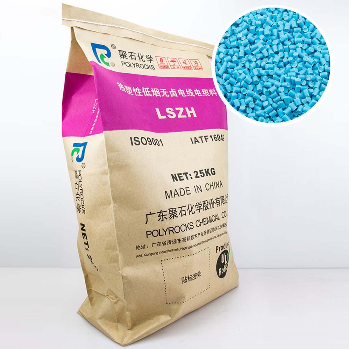 LSZH(蓝色粒子)