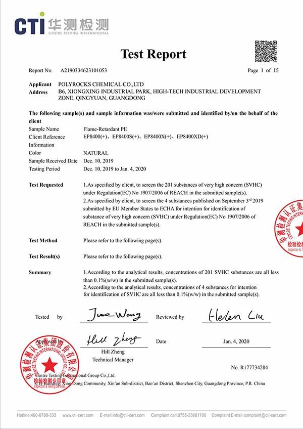 REACH认证-EP8400(+)