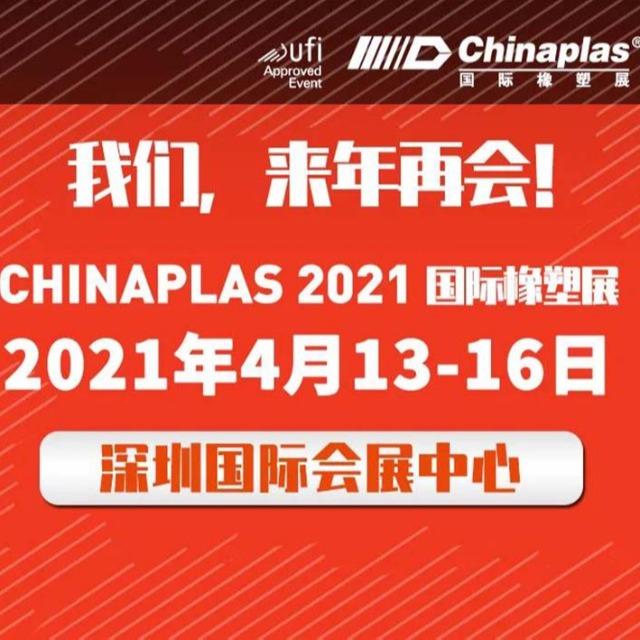 展会最新延期通知:CHINAPLAS展会2021年4月深圳再会