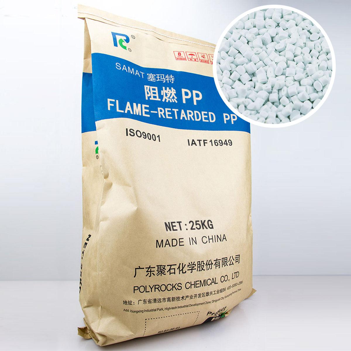 低卤高阻燃PP(V2)