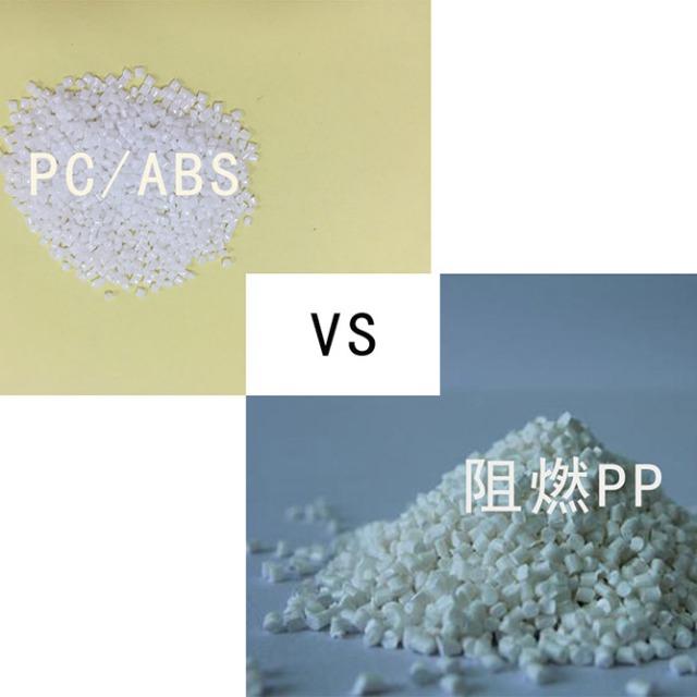 移动电源外壳选材:PC/ABS与阻燃PP大比拼