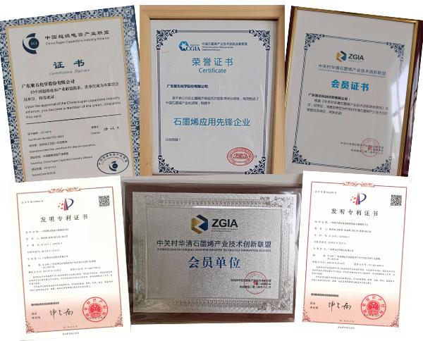 专利及荣誉证书