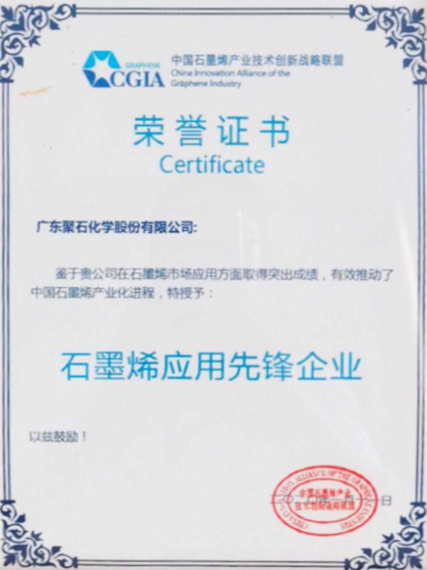石墨烯-荣誉证书