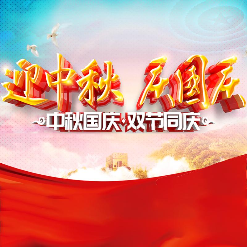 迎中秋·庆国庆|| 聚石化学预祝各位同仁佳节团圆、幸福安康!