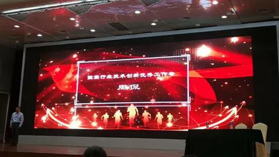 """普塞呋总经理周侃荣获""""2020年全国阻燃学术年会-阻燃行业技术创新优秀工作者"""""""