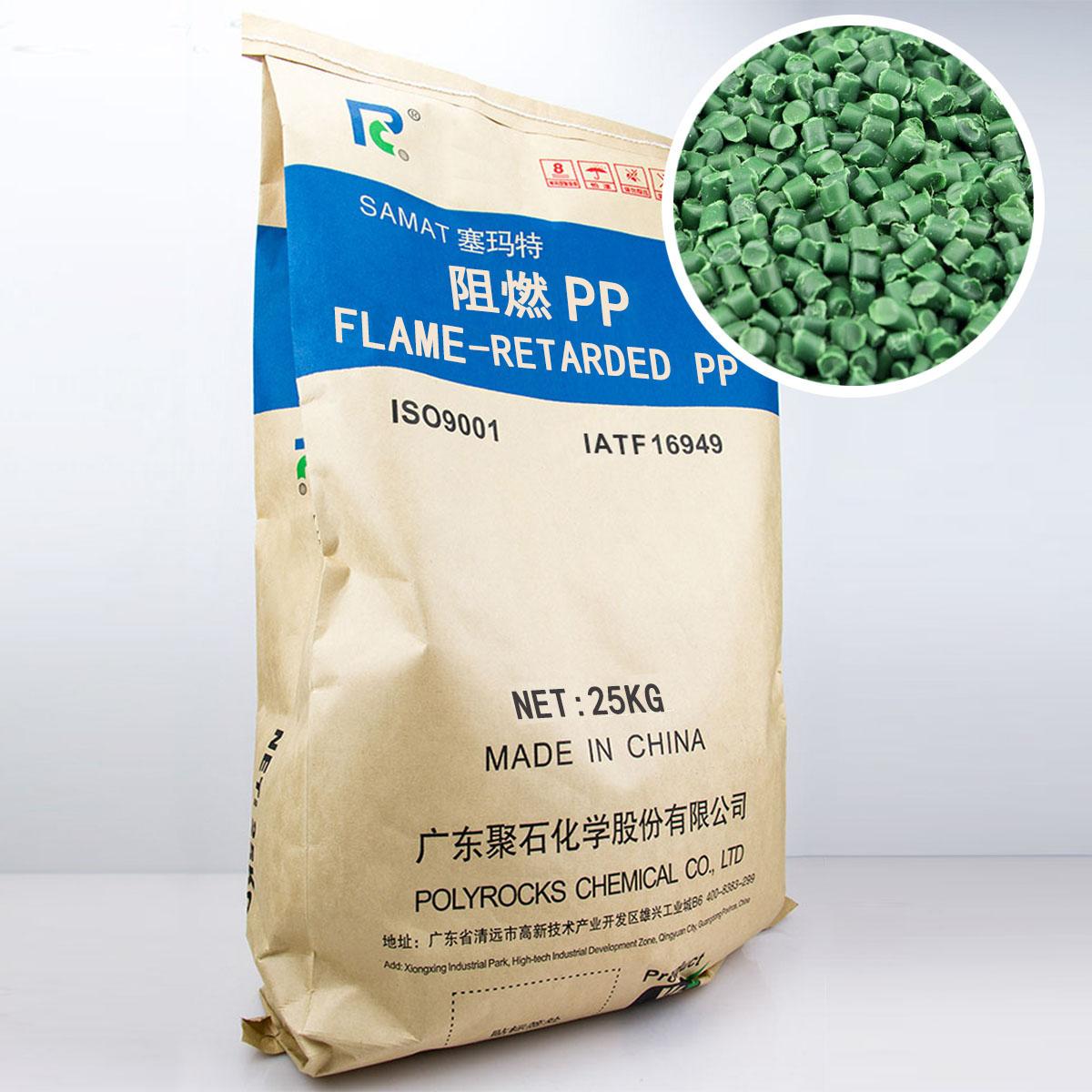 阻燃PP(绿色粒子)