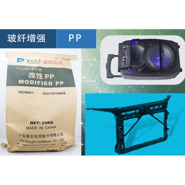 聚丙烯(PP)的增强耐热改性法,您知道几个?