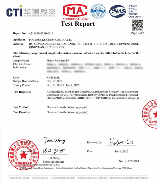 RoHs认证-无卤阻燃PP母粒
