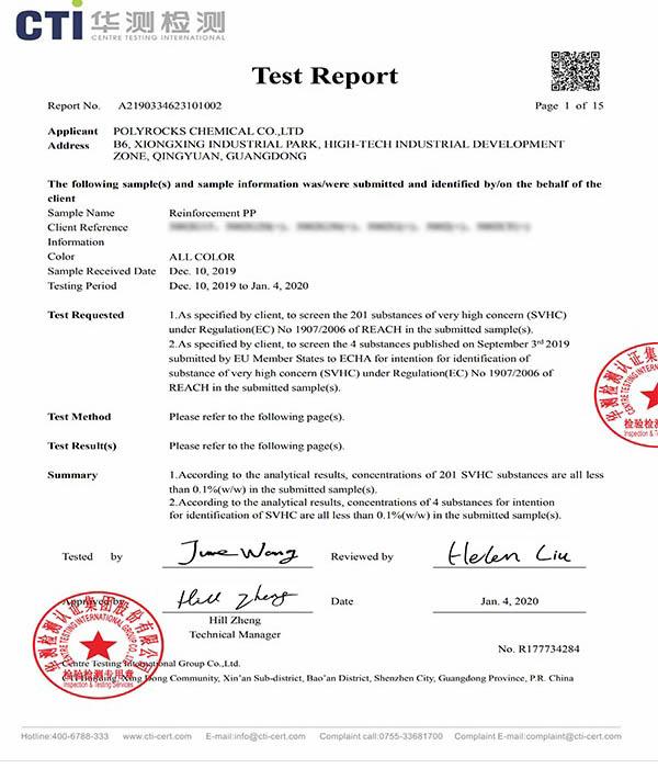 REACH认证-长玻纤增强改性PP