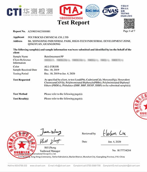 RoHs认证-矿物填充改性PP