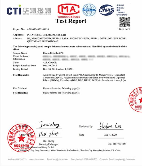 RoHs认证-阻燃PE母粒(V2)