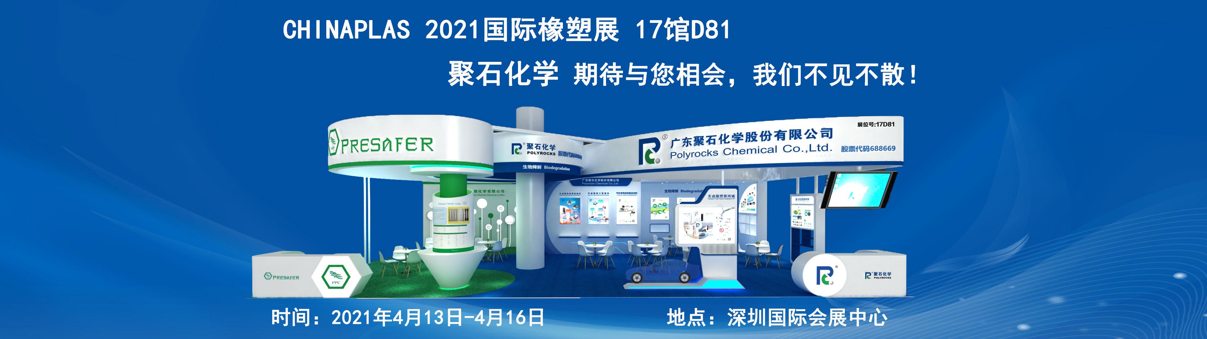 聚石化学与您相约 CHINAPLAS2021 深圳国际橡塑展