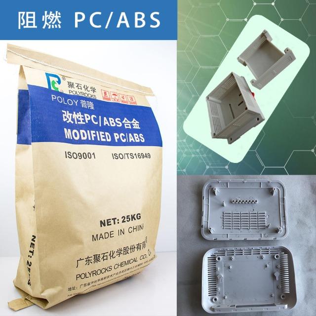 为提高电镀性能,阻燃PC-ABS注塑温度保持多少度?