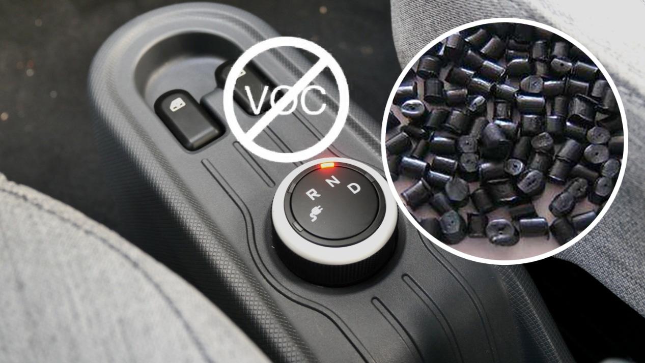 366-汽车料-低VOC