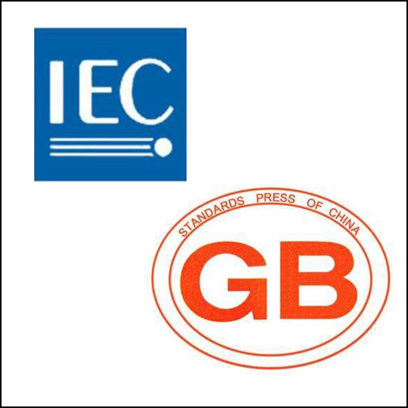 IEC标准与GB标准