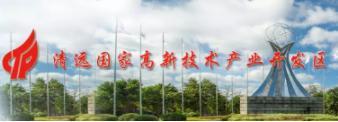 高新技术产业开发区
