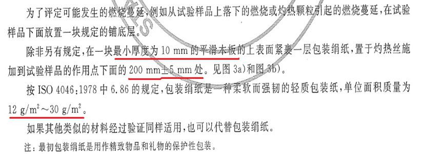 157-10 绢纸铺设要求