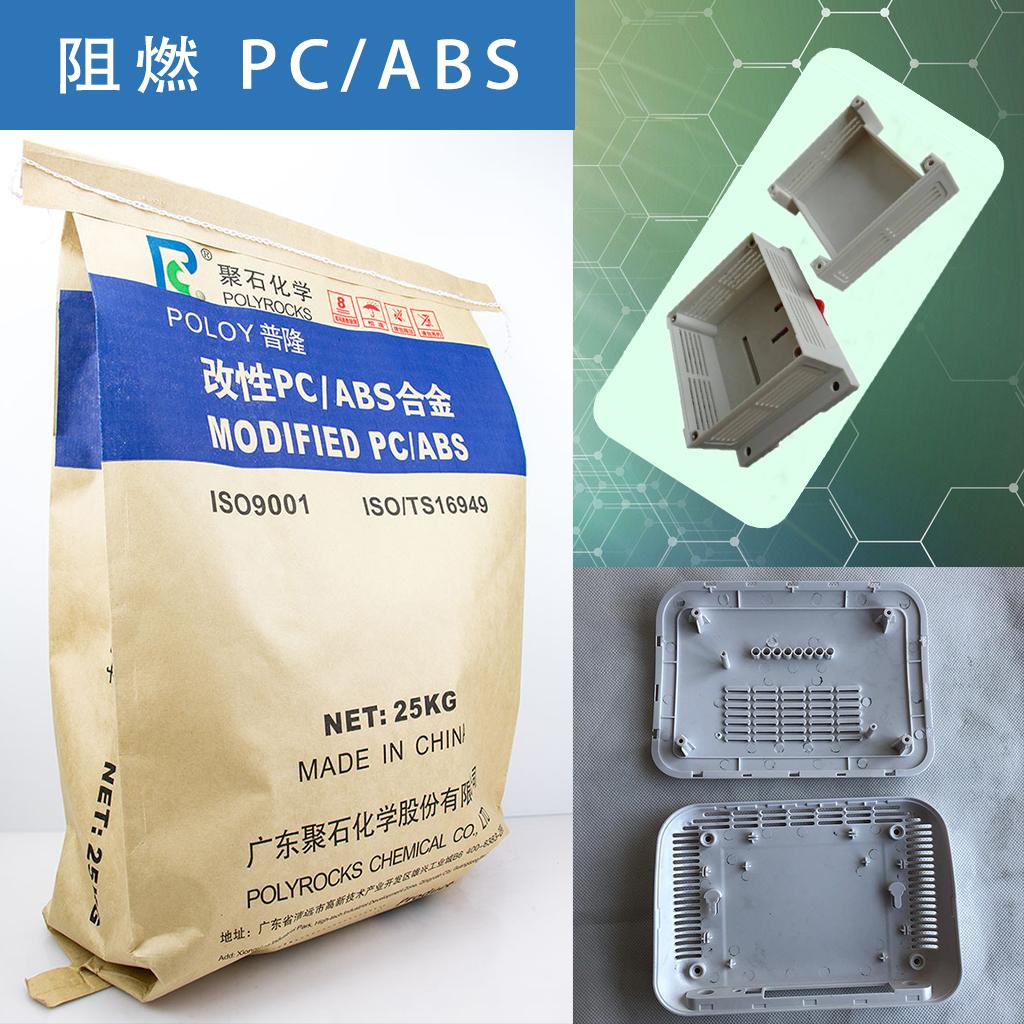 145-聚石化学-阻燃PCABS包装及制件图