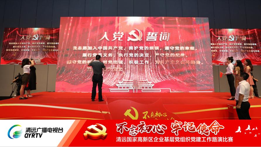 """聚石党支部参加清远高新区""""红色路演""""比赛回顾05"""
