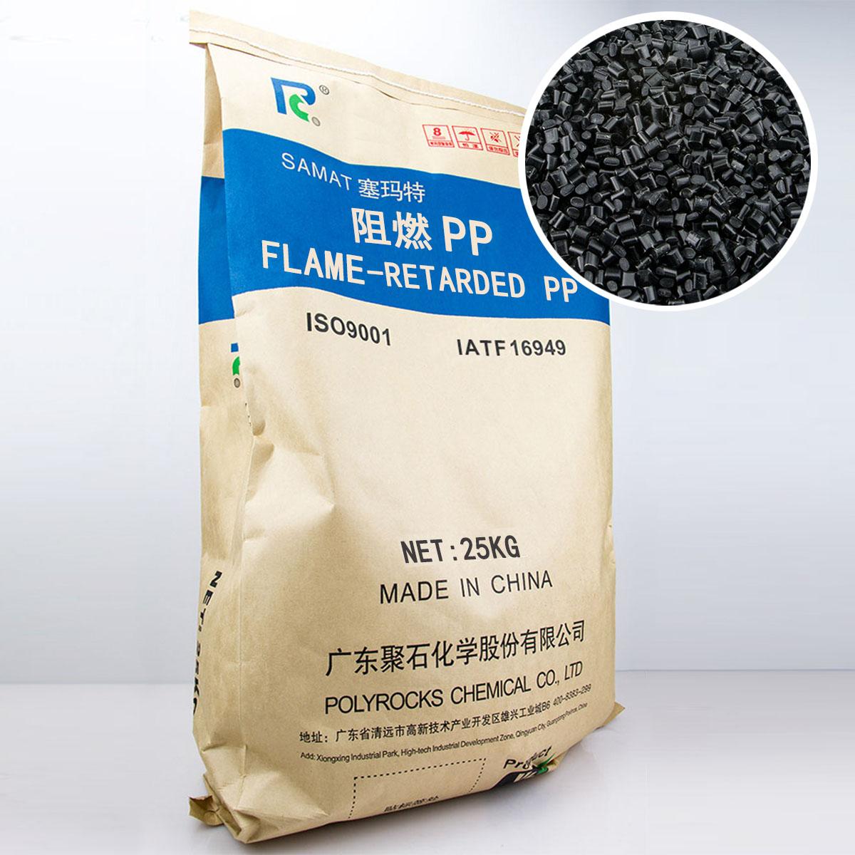 222-阻燃PP(黑色粒子)