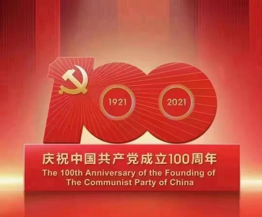 01-庆祝中国共产党成立100周年贺图