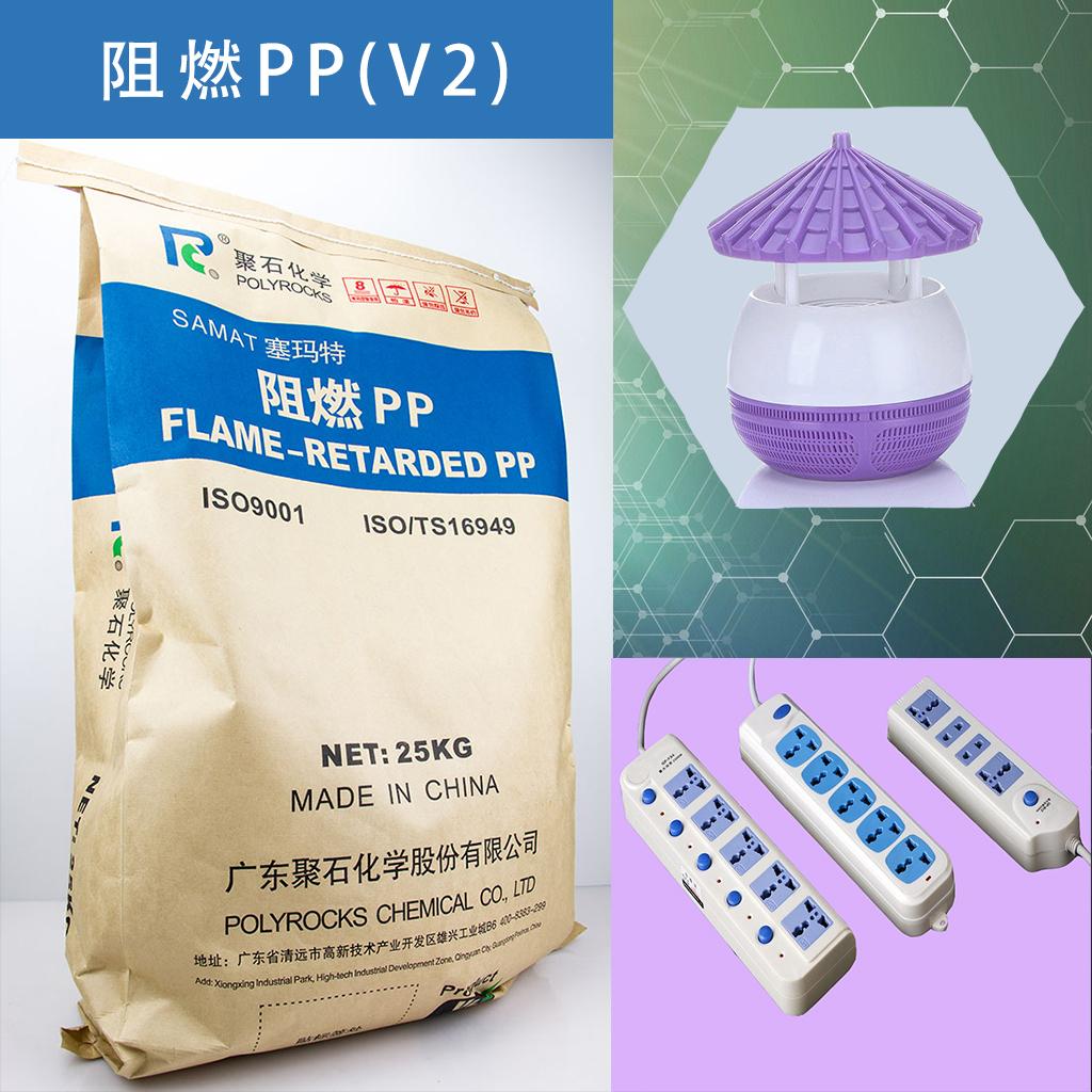 聚石化学阻燃ppV2包装及应用