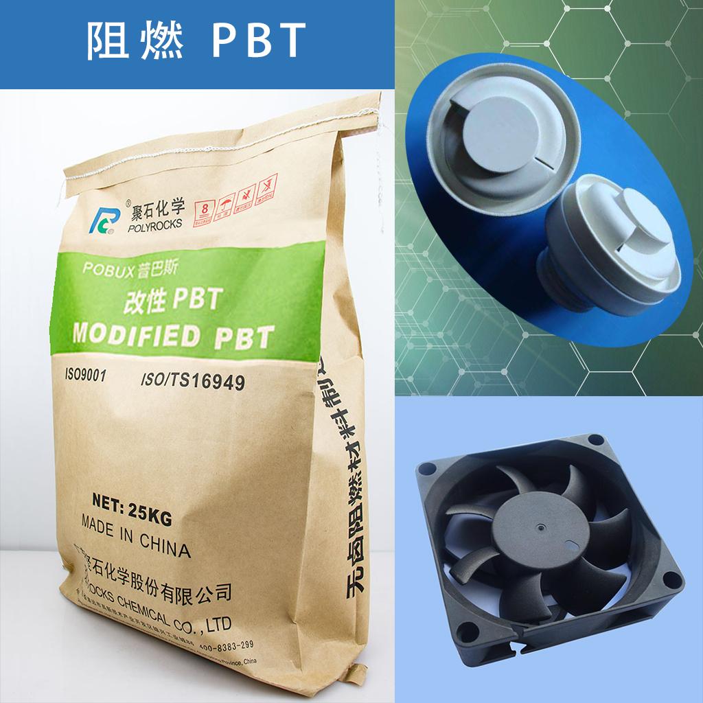 329-家电塑料04-阻燃PBT