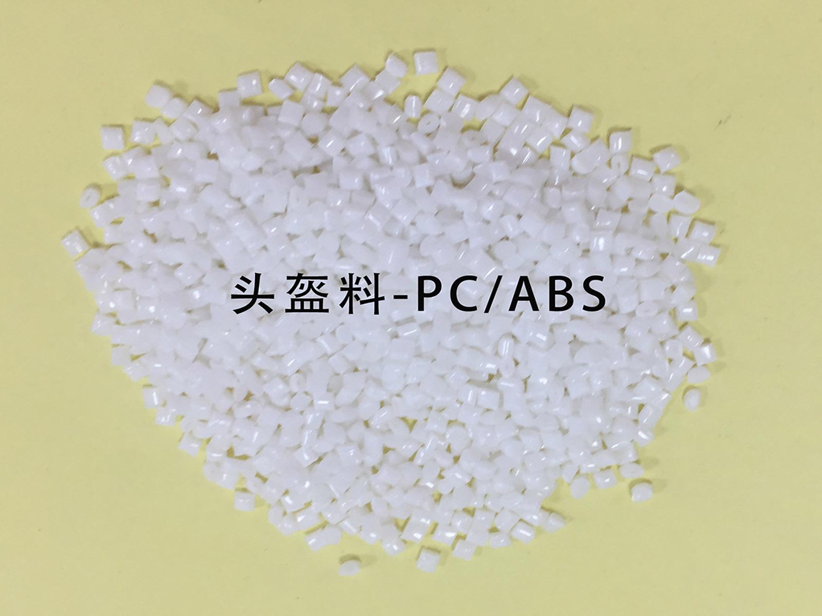 头盔料-PC/ABS