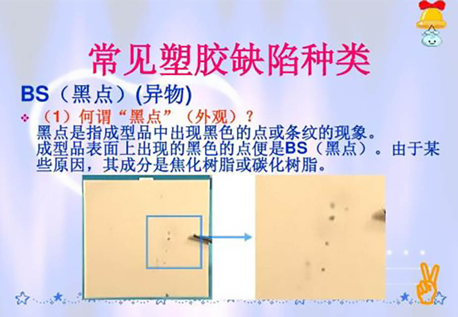 211-常见塑胶缺陷种类——BS(黑点)