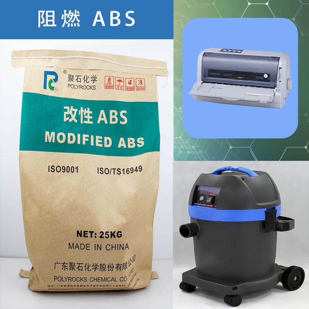 329-家电塑料02-阻燃ABS