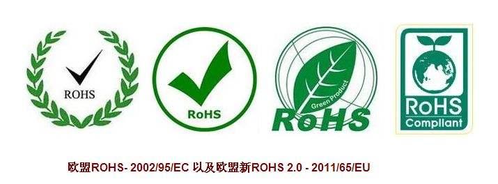 欧盟RoHS指令